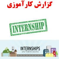 گزارش کارآموزی بررسی حسابداری مرکز مخابرات استان فارس