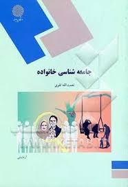 پاورپوینت کتاب جامعه شناسی خانواده تالیف نعمت الله تقوی