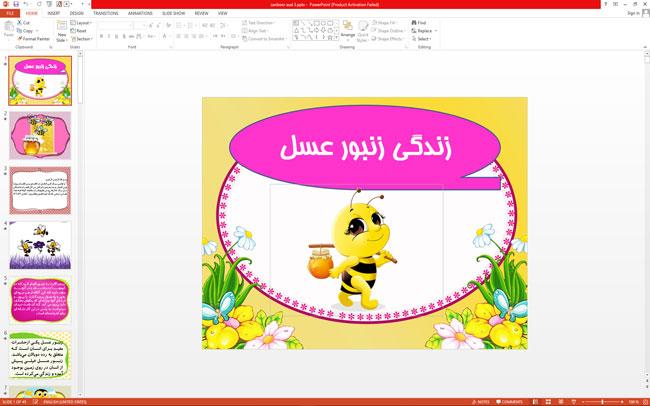 پاورپوینت درباره زندگی زنبور عسل (اسلاید زنبور عسل)
