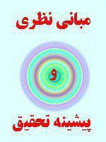ادبیات نظری تحقیق رویكرد قرآن به جایگاه سیاست خارجی و روابط بین الملل در حكومت نبوی